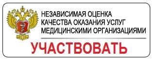 """Баннер """"Независимая оценка качества оказания услуг медицинскими организациями"""""""